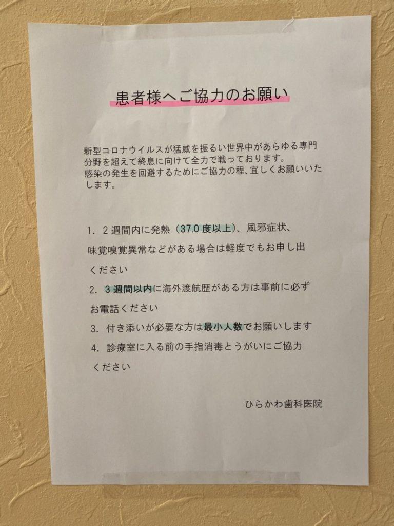 ひらかわ歯科 新型コロナウイルス感染防止の協力のお願い
